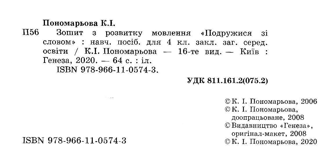 4 зошит клас з розвитку пономарьова мовлення Купить Зошит
