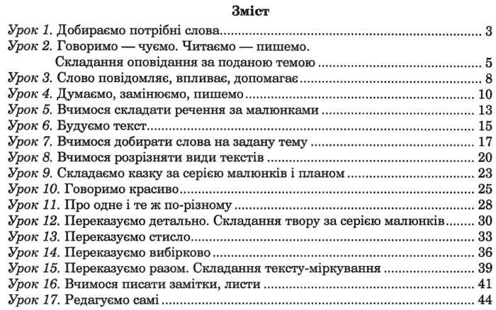 Гдз захарйчук клас 3 писемного розвитку з зошит мовлення зошит з